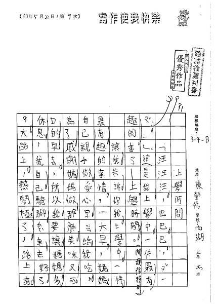 102WB409陳瑩修 (1)
