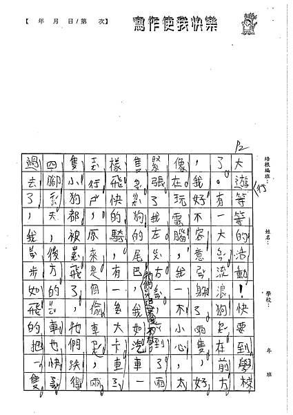 102WB409陳瑩修 (2)