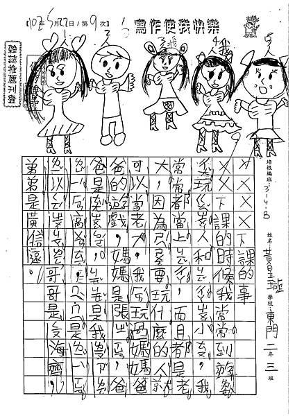 102WB409黃昱璇 (1)