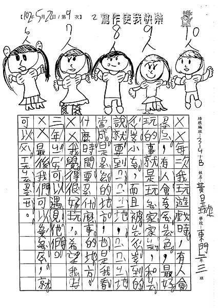 102WB409黃昱璇 (2)