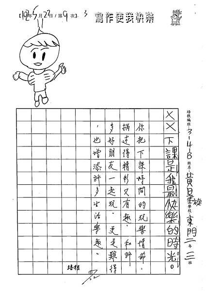102WB409黃昱璇 (3)