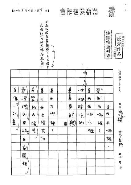 102W3409張珮棋 (1)