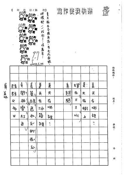 102W3409張珮棋 (2)