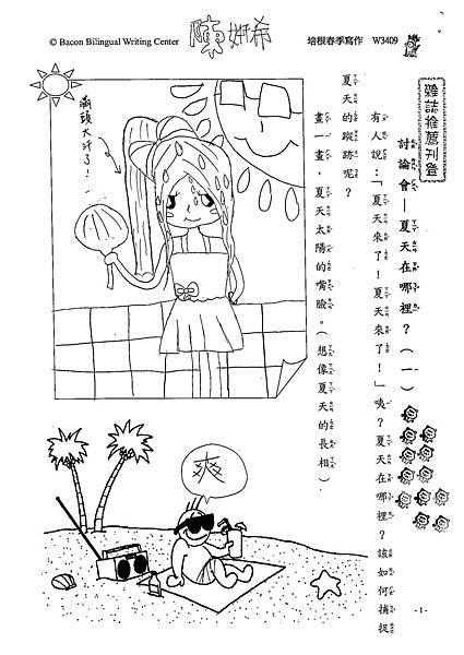 102W3409陳妍希 (1)