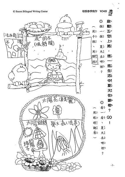 102W3409陳妍希 (2)