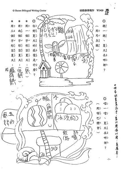 102W3409陳妍希 (3)