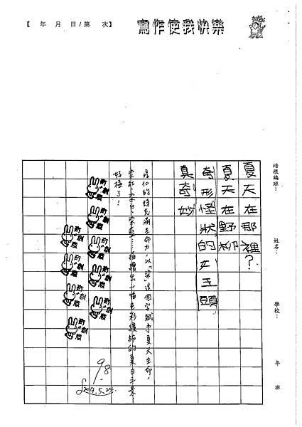 102W3409陳淳仁 (3)