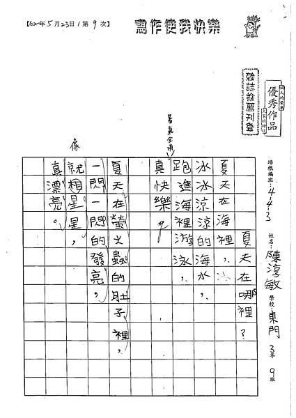 102W3409陳淳敏 (1)
