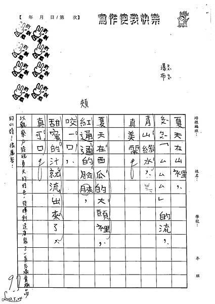 102W3409陳淳敏 (2)