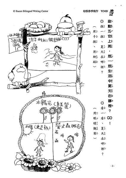 102W3409陳淳敏 (3)