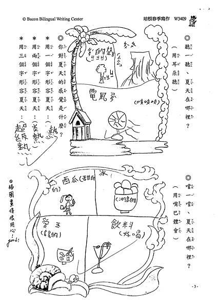 102W3409陳淳敏 (4)