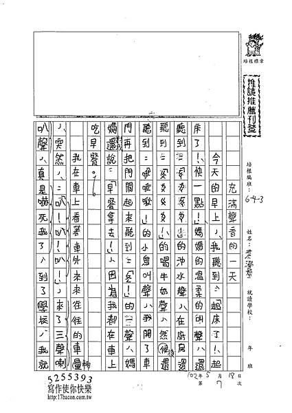 102W3407洪瀅媗 (1)