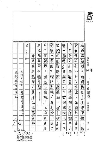 102W3407洪瀅媗 (2)