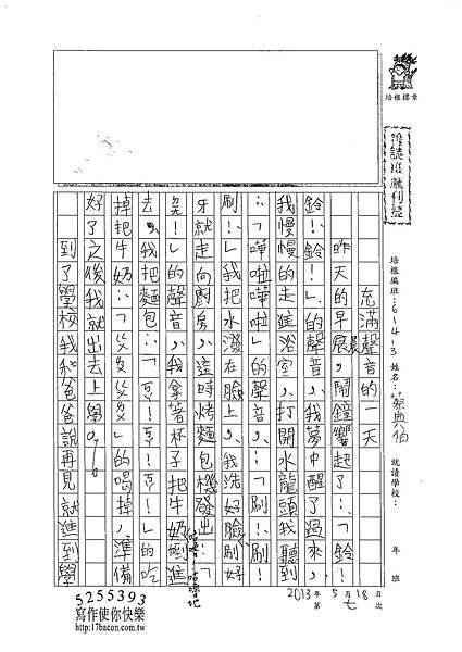 102W3407蔡典伯 (1)