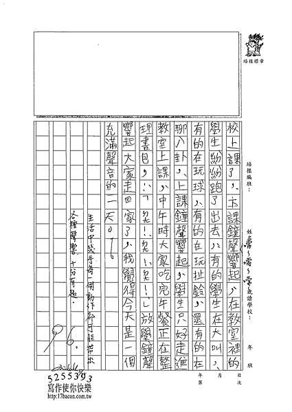 102W3407蔡典伯 (2)