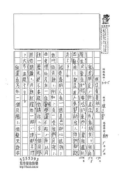 102W5408陳品睿 (1)