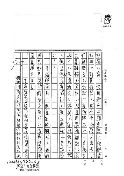 102W5408陳品睿 (2)
