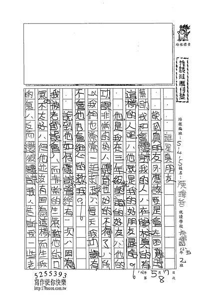 102W5408陳瑋哲 (1)