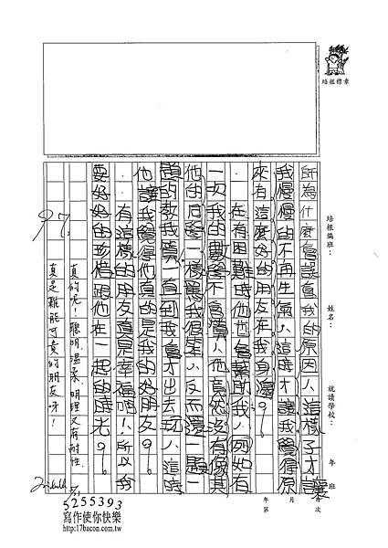 102W5408陳瑋哲 (2)