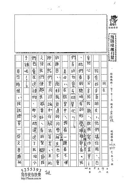 102W5408黃庭婕 (1)