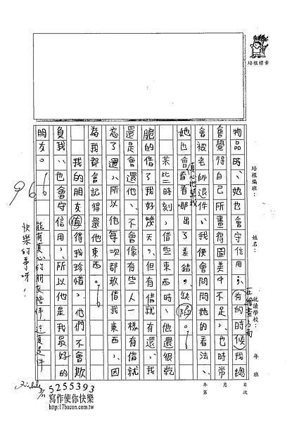 102W5408黃庭婕 (2)
