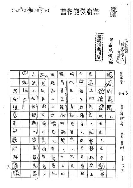 102W4408陳妍希 (1)