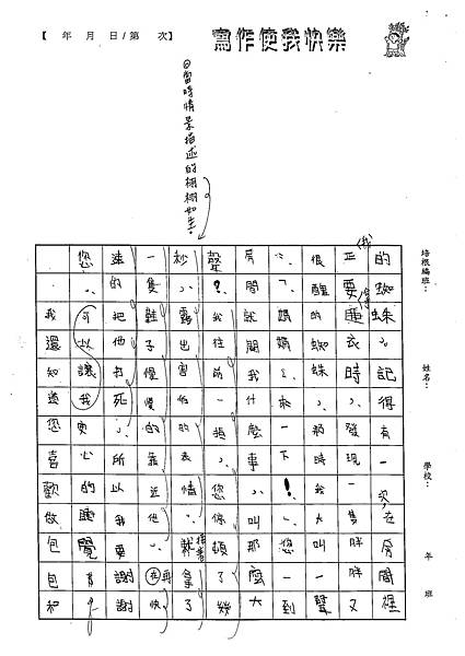 102W4408陳妍希 (2)