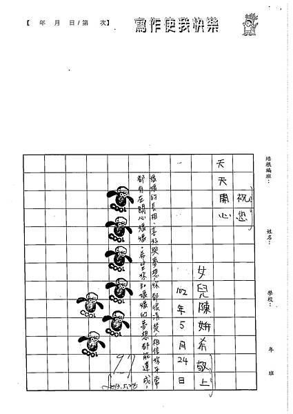 102W4408陳妍希 (4)