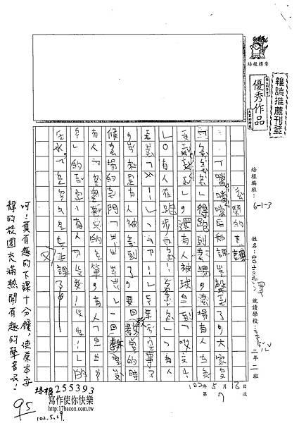 102W3407呂嘉澤