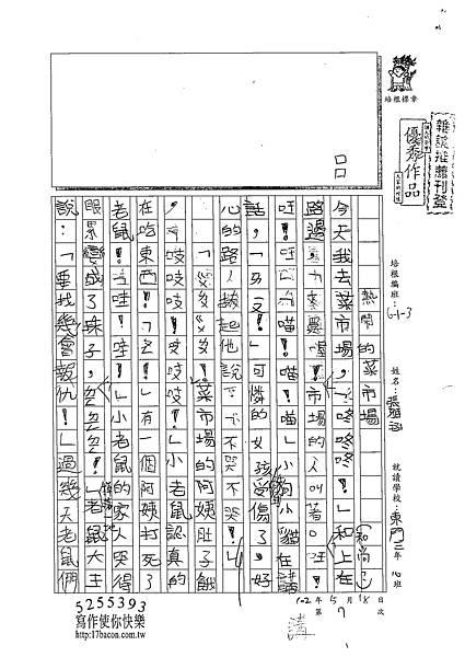 102W3407張雅涵 (1)