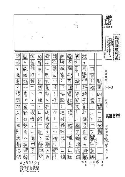 102W3407黃颽蓁 (1)