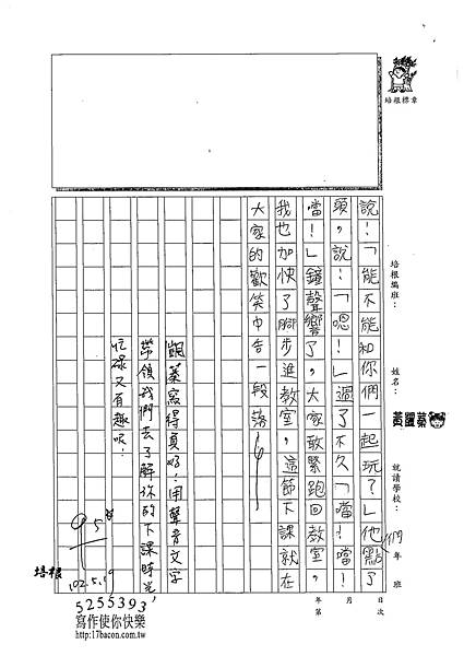 102W3407黃颽蓁 (2)