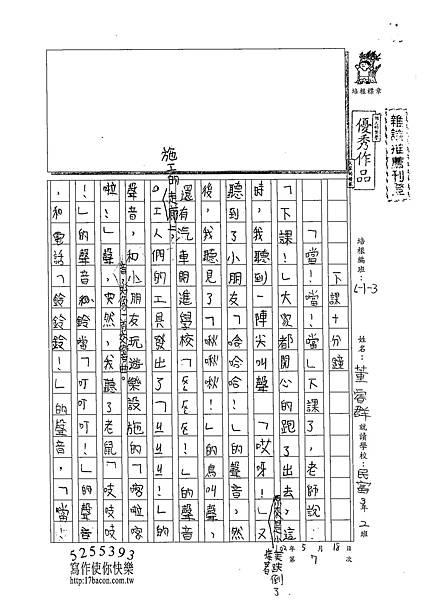 102W3407董睿群 (1)
