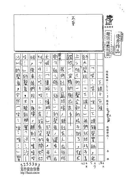 102W3407李叡旻 (1)