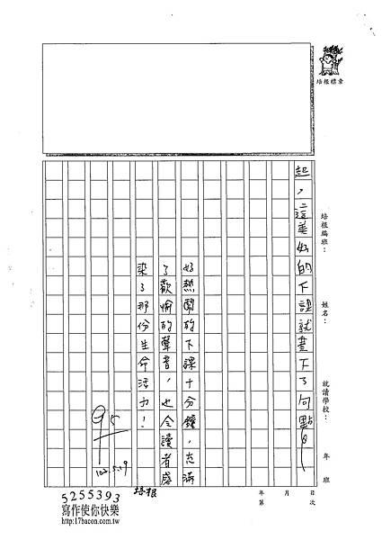 102W3407李叡旻 (2)