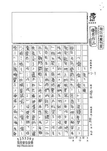 102W3407沈芝羽 (1)