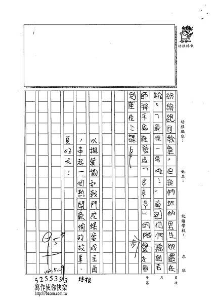 102W3407沈芝羽 (2)
