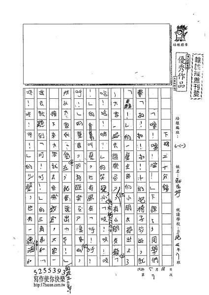 102W3407龐成妤 (1)