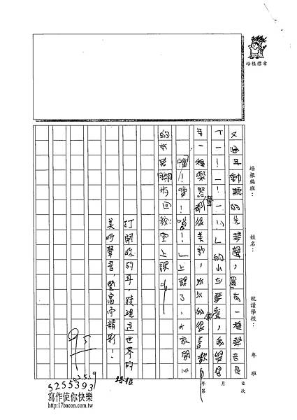 102W3407龐成妤 (2)