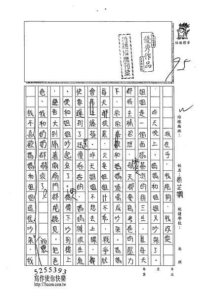 102W5407周芷嫺 (1)