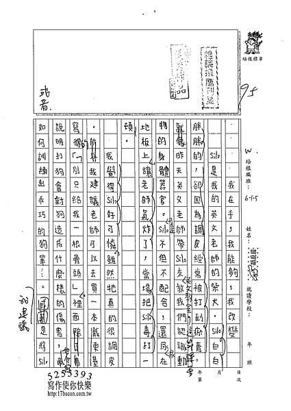 102W5407胡庭緯 (1)