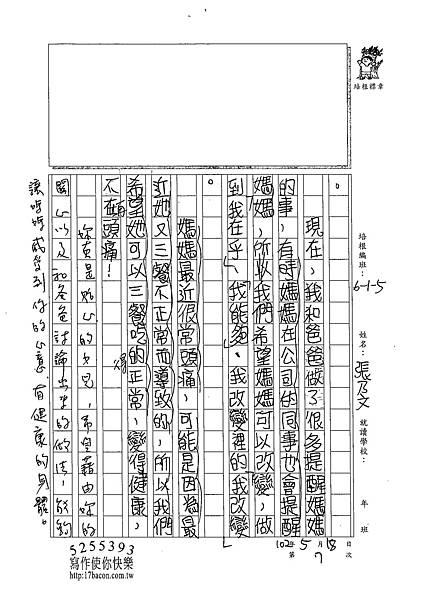 102W5407張乃文 (2)