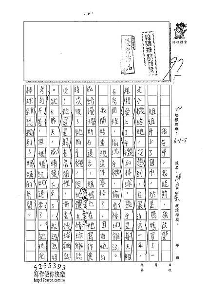 102W5407陳奕蓁 (1)