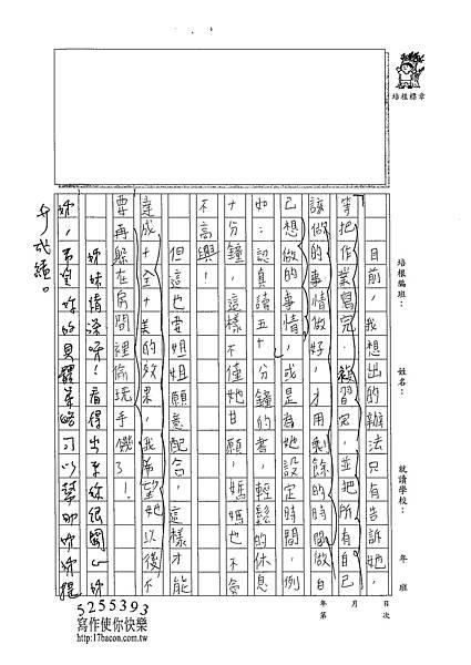 102W5407陳奕蓁 (2)