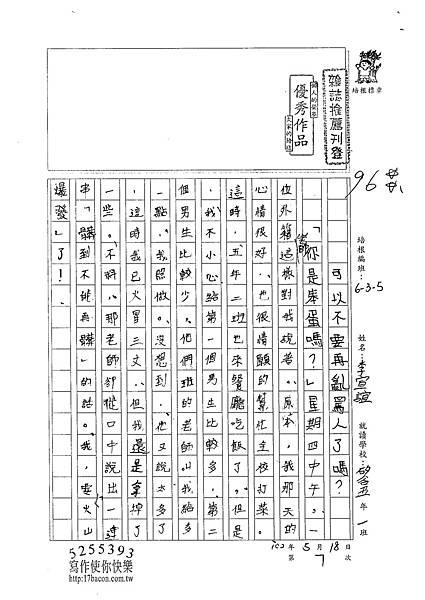 102W5407李宣誼 (1)