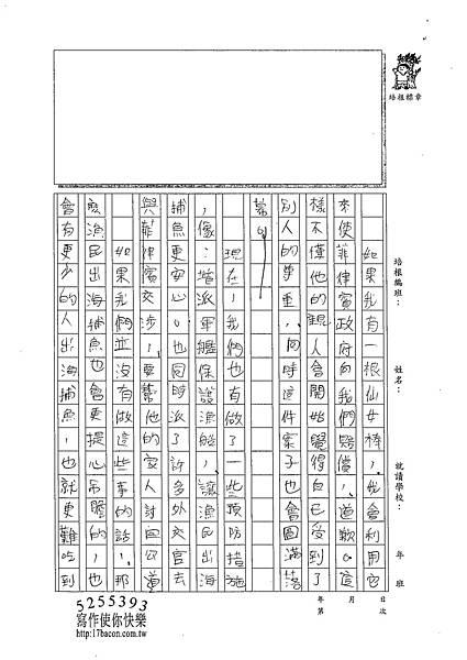 102W5407梁崴鈞 (2)