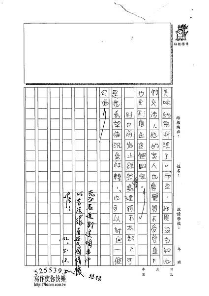 102W5407梁崴鈞 (3)