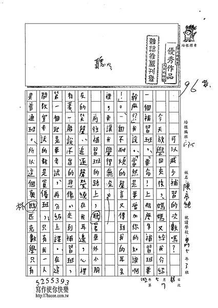 102W5407陳亭維 (1)