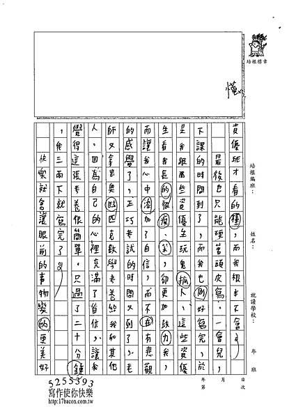 102W5407陳亭維 (2)