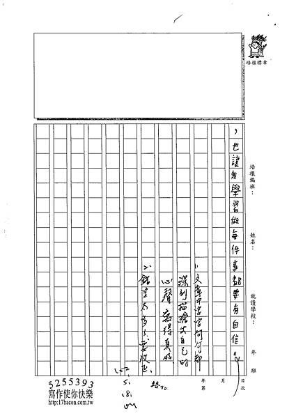 102W5407陳亭維 (3)
